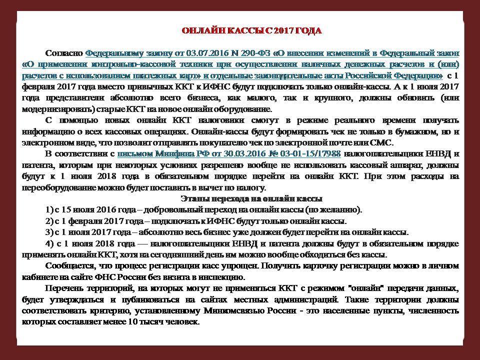 Новое в законодательстве с 1 июля 2018 года в россии