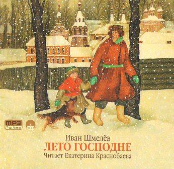 Картинки к и шмелеву лето господне рождество